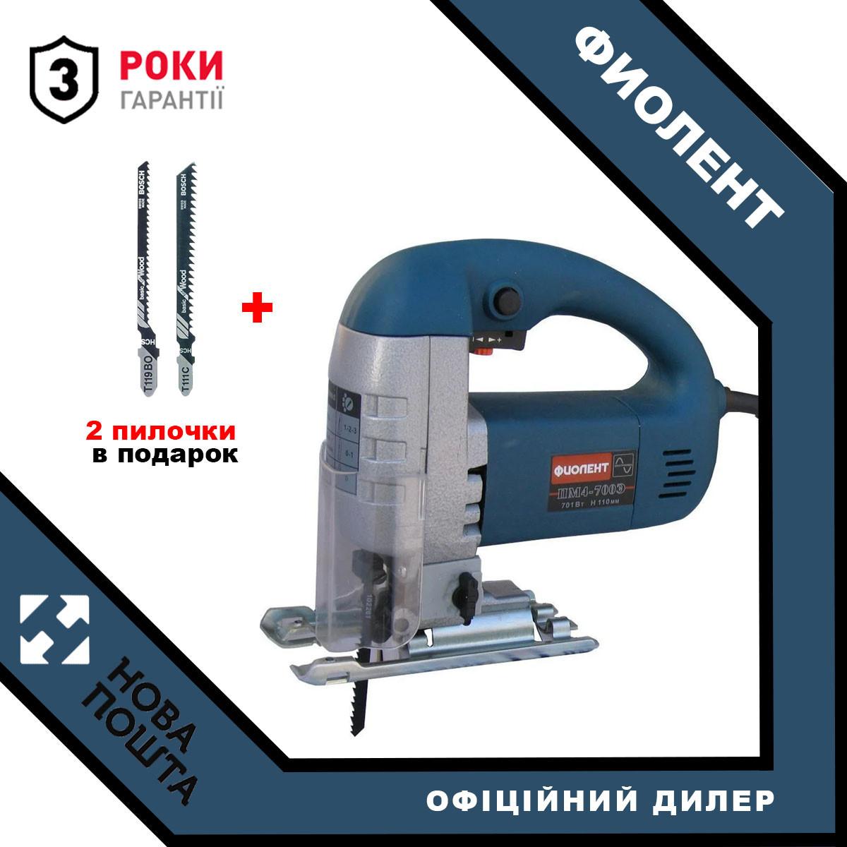 Електролобзик Фиолент ПМ4-700Э + пилочки для лобзика Bosch - 2шт