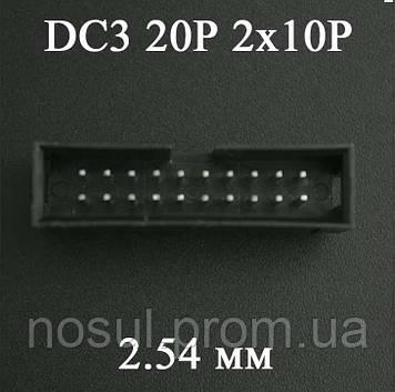Разъем DC3 20P 2x10P шаг 2.54 мм коннектор площадка контакт