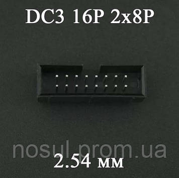Разъем DC3 16P 2x8P шаг 2.54 мм коннектор площадка контакт