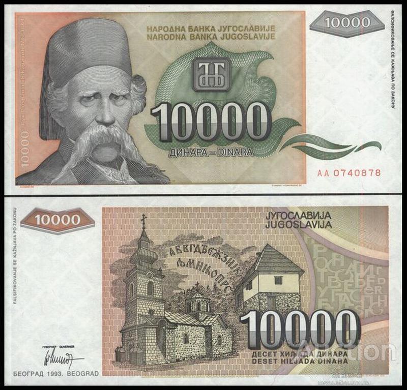 ЮГОСЛАВИЯ 10000 динаров 1993г. UNC  №18