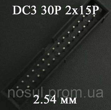 Разъем DC3 30P 2x15P шаг 2.54 мм коннектор площадка контакт