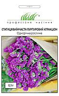 Статиця виїмчаста Пурпуровий атракціон, 0,1г.