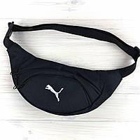 Бананка Поясная сумка Puma черная белое лого Мужская | Женская | Детская, фото 1