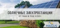Как выбрать солнечную электростанцию?