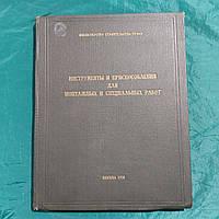 Инструменты и приспособления для монтажных и специальных работ 1958 г. Москва
