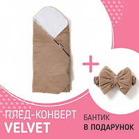 Плед-конверт Twins Velvet c бантиком, Caramel