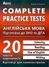 Підготовка до ЗНО та ДПА Complete practice tests Англійська мова Доценко І. Абетка
