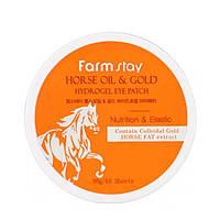 Гидрогелевые патчи с золотом и конским жиром FarmStay Horse Oil Gold Hydrogel Eye Patch 464105, КОД: 1572912