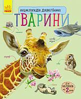 Энциклопедия дошкольника (новая) : Животные (у) 614005
