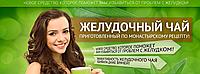 Монастырский желудочный чай, фото 1