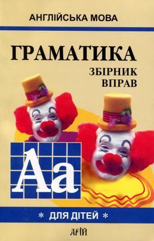 Гацкевич Англійська мова Граматика Збірник вправ для дітей Книга 1
