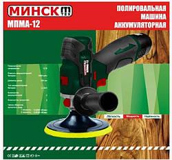 Шліфмашина ексцентрик Мінськ 950 Вт орбітальна