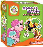 Настольная игра с липучками Vladi Toys Ферма Мама и Малыш VT1310-04, КОД: 2438594