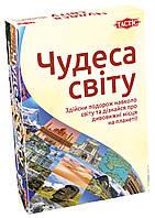Настольная игра Tactic на украинском Чудеса света 56262, КОД: 2439352