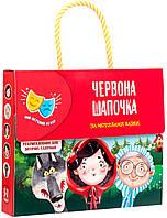 Игра-спектакль Vladi Toys Красная шапочка на украинском VT1804-21, КОД: 2439592