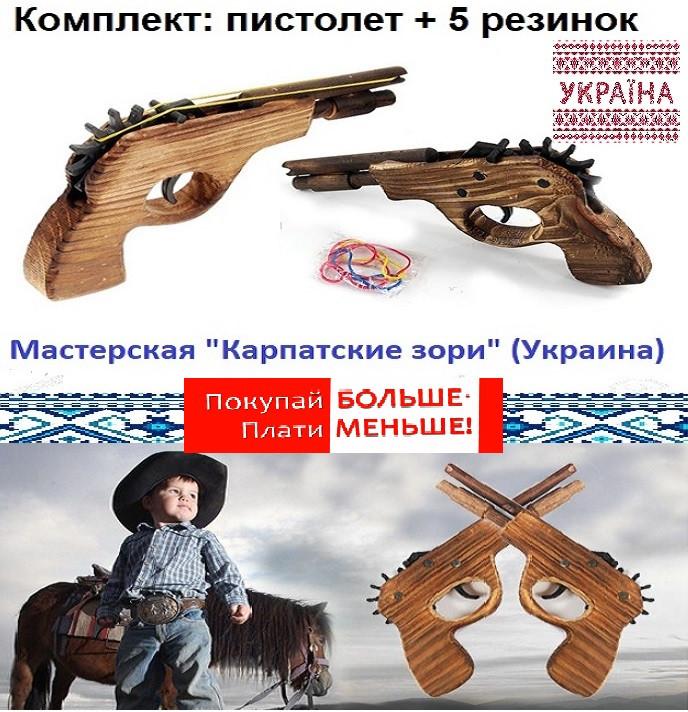 Пистолет стреляющий резинками, резинкострел. Ручная работа украинских мастеров.
