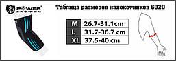Эластический налокотник Power System Elbow Support Evo PS-6020 XL Black/Orange, фото 2