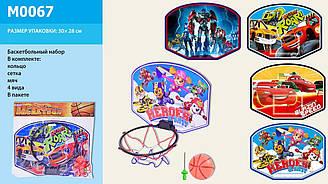 Баскетбольний набір дитячий  корзина м'яч M0067