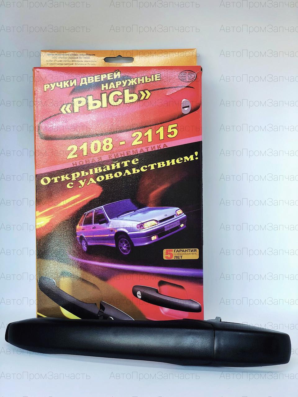 Ручки на двери наружные ВАЗ 2109, 21099, 2114, 2115 РЫСЬ