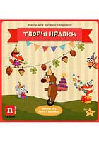 Детская настольная игра ОKroshka Творческие Нравкы Выпуск 3 Праздник в медведя 36003, КОД: 2443891