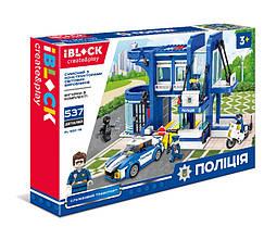 Конструктор поліція, поліцейський відділок, поліцейський транспорт, фігурки, 537 деталей, PL-920-116