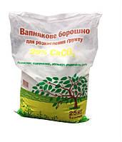Вапнякове борошно нейтралізатор кислотності грунту СаСО3 99,3%. 25кг