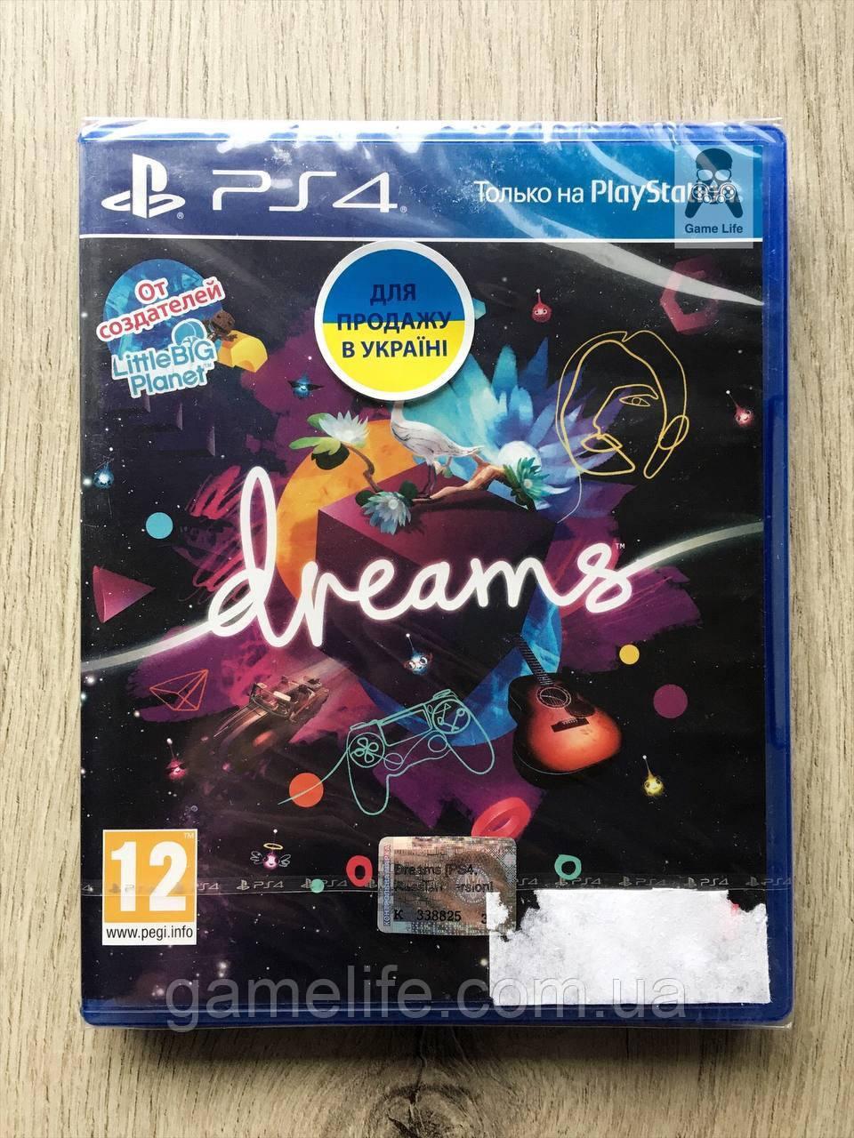 Dreams (новый) (рус.) PS4