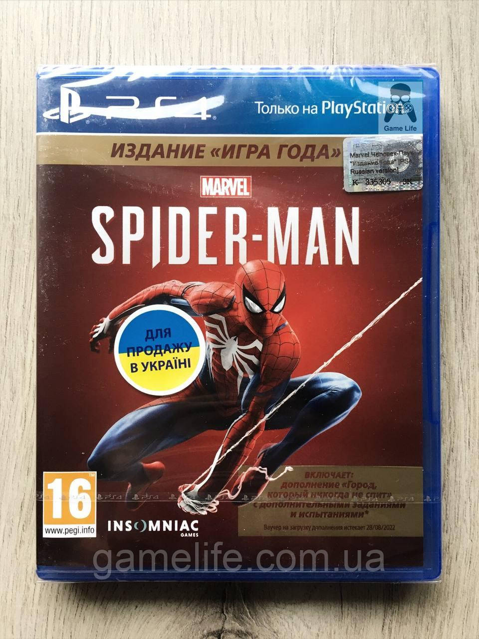 Marvel Spider - Man Game of the Year Edition (рус.) PS4