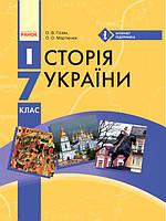 Гісем О.В. Історія України : підручник для 7 класу ЗНЗ, фото 1