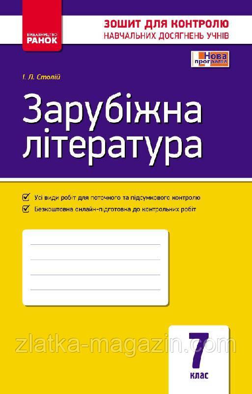 Столій І.Л. Зарубіжна література. 7 клас. Зошит для контролю знань