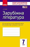 Столій І.Л. Зарубіжна література. 7 клас. Зошит для контролю знань, фото 1