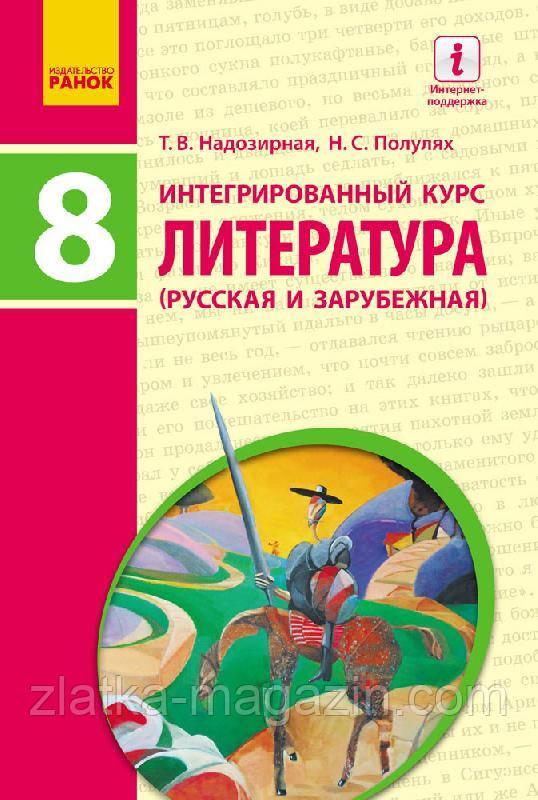 Надозирная Т.В., Полулях Н.С. Интегрированный курс «Литература». Учебник. 8 класс