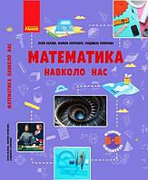 Бєлова Л.П., Корнієнко М.М., Полякова Л.Ю. Математика навколо нас. Посібник серії «Шкільна бібліотека» для 5–9