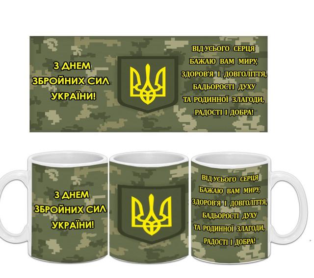 Чашки с днем защитника