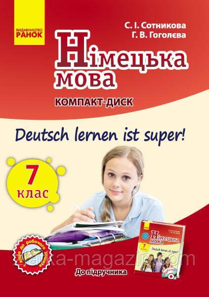 Сотникова С.І., Гоголєва Г.В. Німецька мова. 7 клас: компакт-диск (до підручника «Deutsch lernen ist super!»)