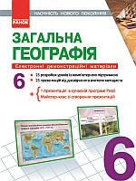 Шуліка К.С. Наочність нового покоління. Загальна географія. 6 клас. Диск