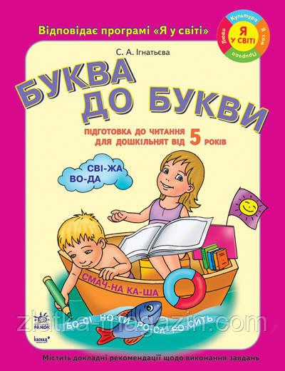 Ігнатьєва С.А. Підготовка дошкільнят до ЧИТАННЯ. Буква до букви (від 5 років)
