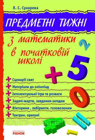 Сухарева Л.С. Предметні тижні з математики в початковій школі. Серія «Предметні тижні»