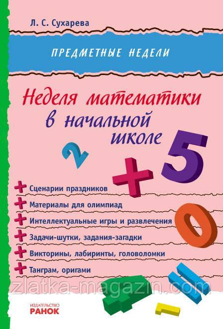 Сухарева Л.С. ПРЕДМЕТНЫЕ НЕДЕЛИ. Неделя математики в начальной школе