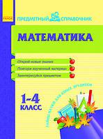 Муренец О.Г. Предметный справочник.  Математика