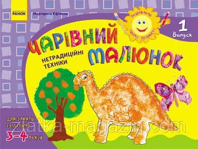 Єфімова М.В., Гуляєва О.А. Розвиваємо творчі здібності. Чарівний малюнок. 3-4 роки. Випуск 1
