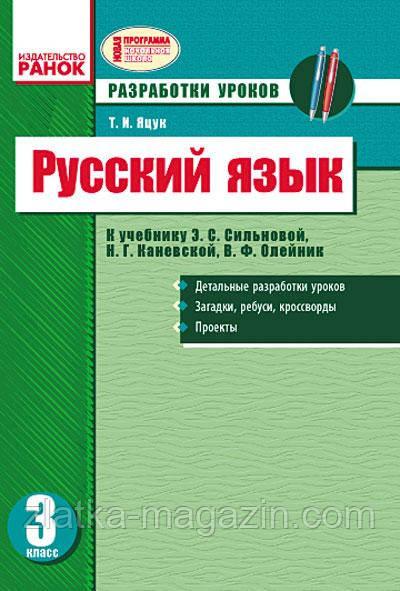 Яцук Т.И. Русский язык. 3 класс. Разработки уроков к учебнику  Э. С. Сильновой