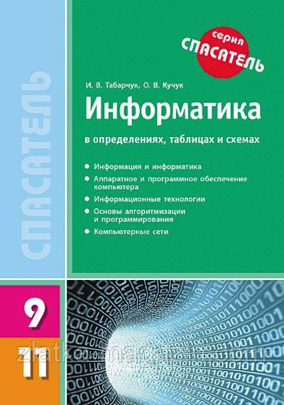 Табарчук И.В., Кучук О.В. Спасатель. Информатика в определениях, таблицах и схемах. 9-11 классы