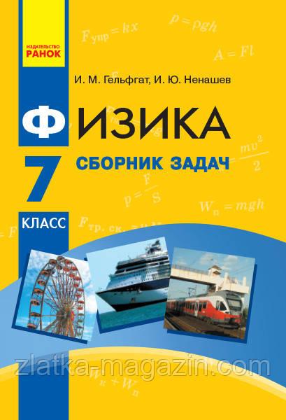 Гельфгат И.М., Ненашев И.Ю. Физика. 7 класс: Сборник задач