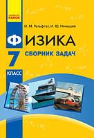 Гельфгат И.М., Ненашев И.Ю. Физика. 7 класс: Сборник задач, фото 1