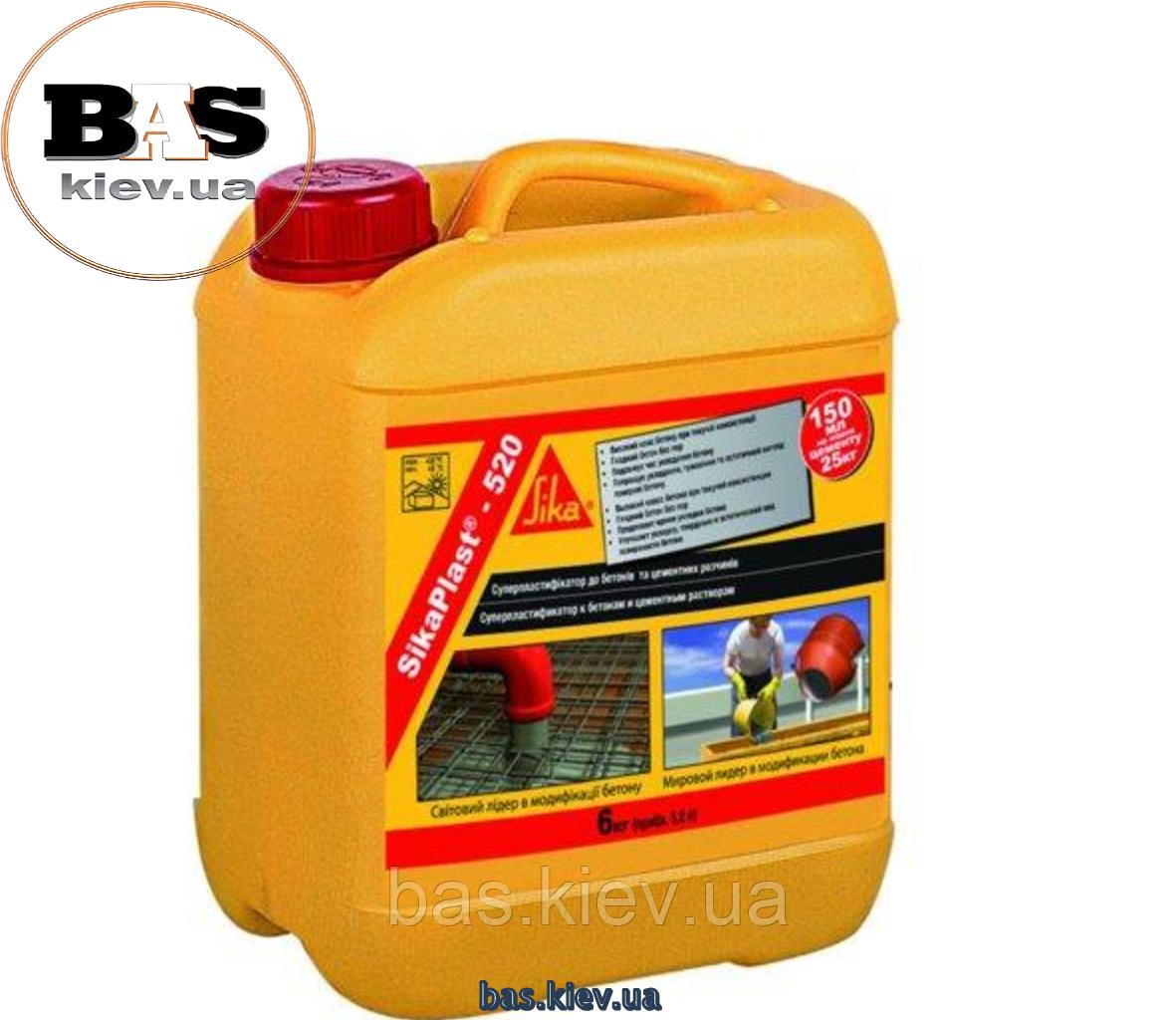 SIKAPLAST®-520 Суперпластификатор для бетона и растворов, 6 кг