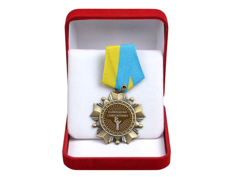 """Медаль """"Кращому Працівнику"""" в подарунковій коробці 197-011"""