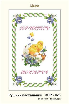 Рушник пасхальный ЗПР-028, фото 2