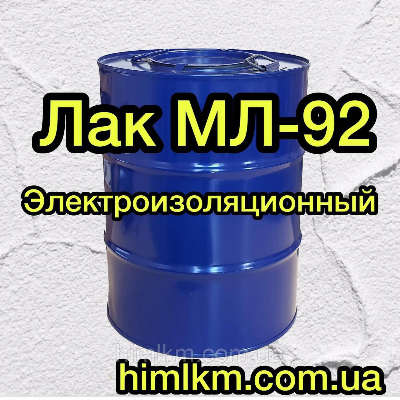 Лак МЛ-92 электроизоляционный для пропитки обмоток двигателей, 45кг