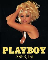 Книга: Playboy. Зірки